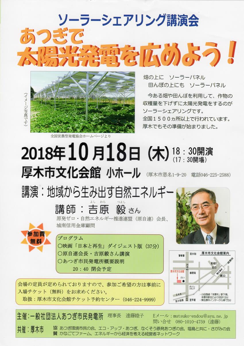 ソーラーシェアリング講習会、あつぎで太陽光発電をひろめよう。