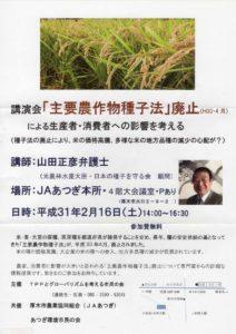 種子法廃止講演会